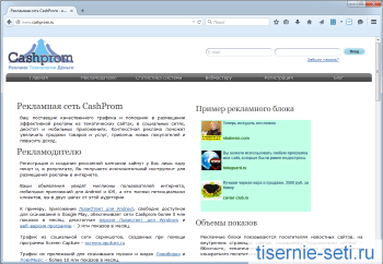 Cashprom