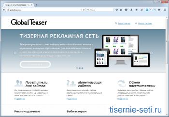 Globalteaser