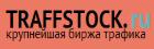 traffstock